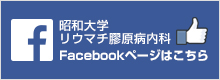 昭和大学リウマチ・膠原病内科のFacebookページ