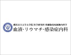 横浜市立大学大学院 医学研究科幹細胞免疫制御内科学 血液・リウマチ・感染症内科