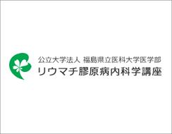 福島県立医科大学 医学部リウマチ膠原病内科学講座