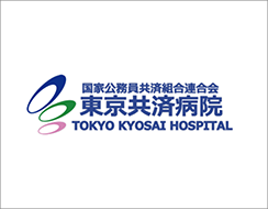 国家公務員共済組合連合会東京 共済病院 リウマチ膠原病センター