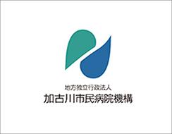 加古川中央病院 リウマチ・膠原病内科