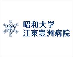 昭和大学 江東豊洲病院