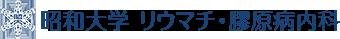 昭和大学 リウマチ・膠原病内科