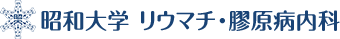 昭和大学 リウマチ膠原病内科
